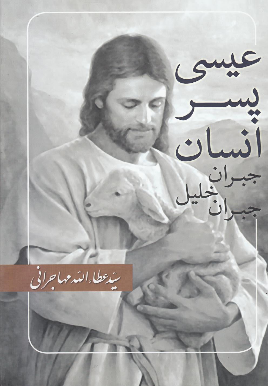 عيسي پسر انسان(جبرانخليلجبران)اميدايرانيان *