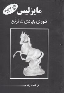 مايزليس:تئوري بنيادي شطرنج