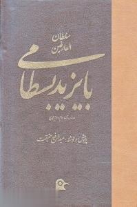 سلطان العارفين بايزيد بسطامي (عارف بزرگ قرن دوم و سوم هجري)