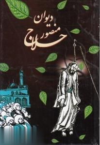 ديوان منصور حلاج