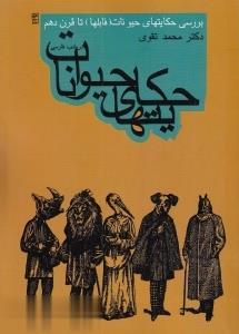 حكايتهاي حيوانات در ادب فارسي