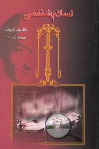 اسلام شناسي(ش30،شريعتي)چاپخش