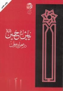 نيايش امام حسين در صحراي عرفات