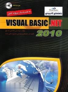 راهنماي كاربردي Visual Basic.Net 2010