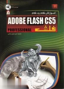 آموزش گام به گام Adobe Flash CS5 (با DVD)