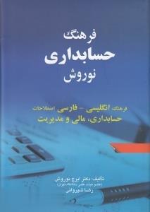 فرهنگ حسابداري نوروش