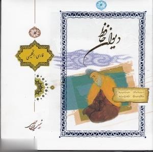 ديوان حافظ(2زبانه،قابدار،خشتي)كتابپارسه «»