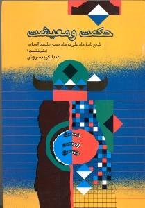 1حكمت و معيشت: شرحنامه امام علي به امام حسن (دفتر نخست)