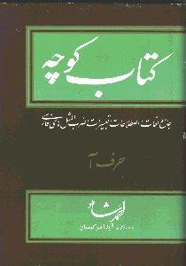 كتاب كوچه (جلد 1)