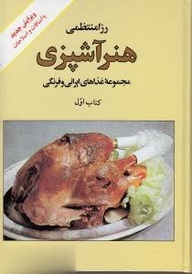 هنر آشپزی (جلد1): مجموعه غذاهای ایرانی و فرنگی