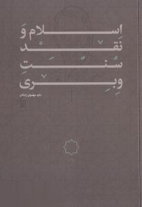 اسلام و نقد سنت وبري(كتابطه)