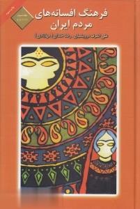 فرهنگ افسانههاي مردم ايران 3