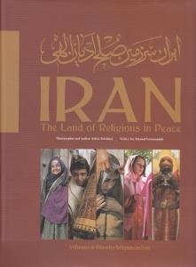 ايران سرزمين صلح اديان الهي (رحلي با قاب)