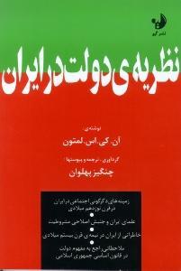نظريه دولت در ايران