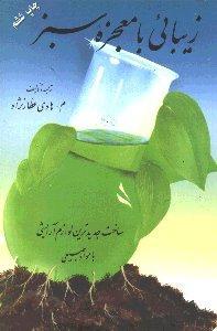 زيبايي با معجزه سبز