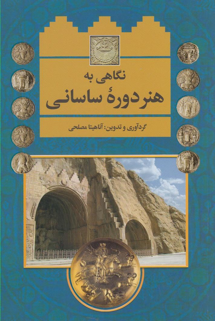نگاهي به هنر دوره ساساني(نخبهسازان)