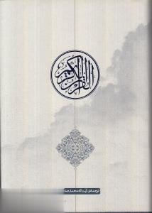 قرآن كريم (رقعي با قاب كليدر)