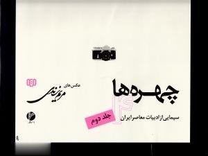 چهرهها جلد4 (سيمايي از ادبيات معاصر ايران)