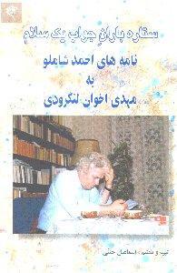 ستاره باران جواب يك سلام: نامههاي احمد شاملو به مهدي اخوان لنگرودي