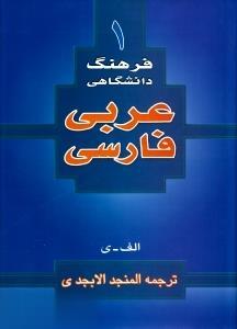 فرهنگ دانشگاهي فارسي عربي 1 (آلف-ي)