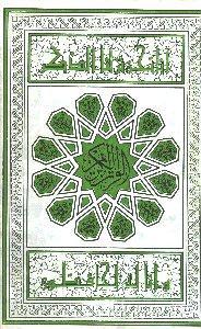 قرآن كريم گرمارودي