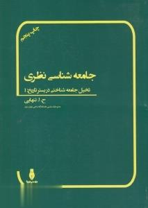 جامعه شناسي نظري(بهمنبرنا) *