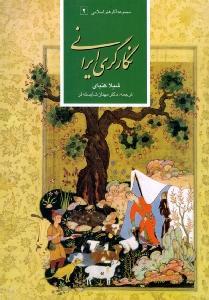 نگارگري ايراني