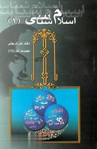 اسلام شناسي(ش16،ج1)قلم