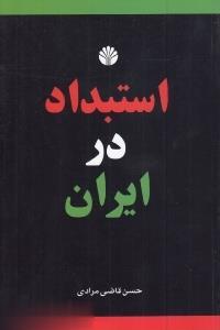 استبداد در ايران