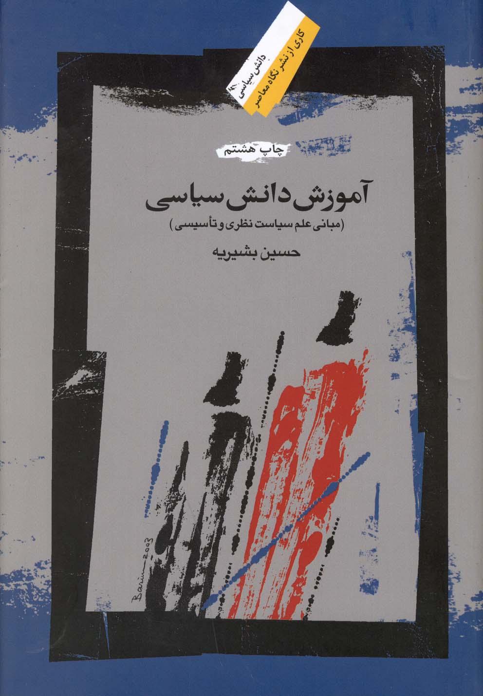 نامههاي ژنو از سيد محدعلي جمالزاده به ايرج افشار