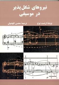 نيروهاي شكلپذير در موسيقي
