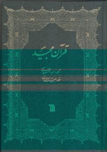 قرآن/آيتي/وزيري