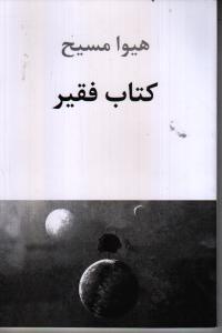 كتاب فقير