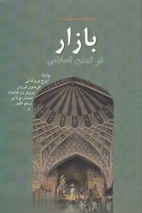 بازار در تمدن اسلامي(كتابمرجع) *