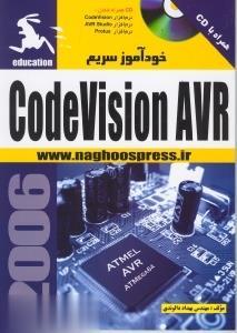 خودآموز سريع Code Vision AVR (با CD)