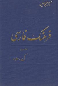 فرهنگ فارسي معين 6 جلدي
