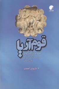 قوم آريا (مجموعه پژوهشهايي درزمينهي اديان و تاريخ ايران باستان)