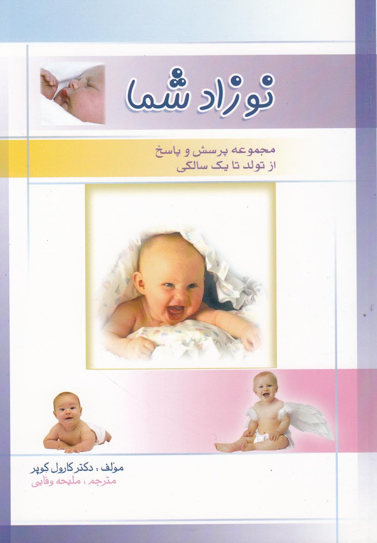 نوزاد شما(ازتولدتايكسالگي)كتابسعدي