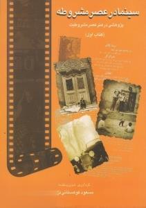 سينما در عصر مشروطه