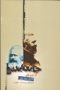جامعه مدني از ديدگاه كارل ماركس: دولت حقوقي، جامعه مدني، دموكراسي