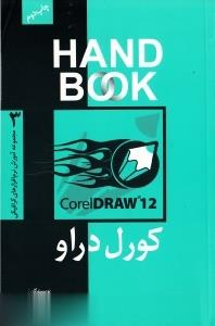 كورلدراو 12 Corel Draw (مجموعه آموزش نرمافزارهاي گرافيكي 3 Hand Book)