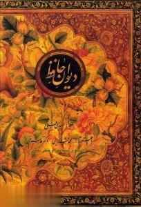 ديوان حافظ/باقاب/كتابسراي نيك