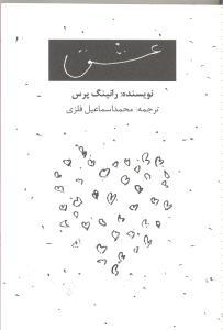 كتاب كوچك عشق (هيرمند)