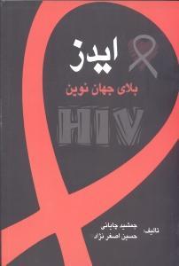 ايدز: بلاي جهان نوين