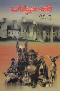 قلعه حيوانات(حكايتيدگر)