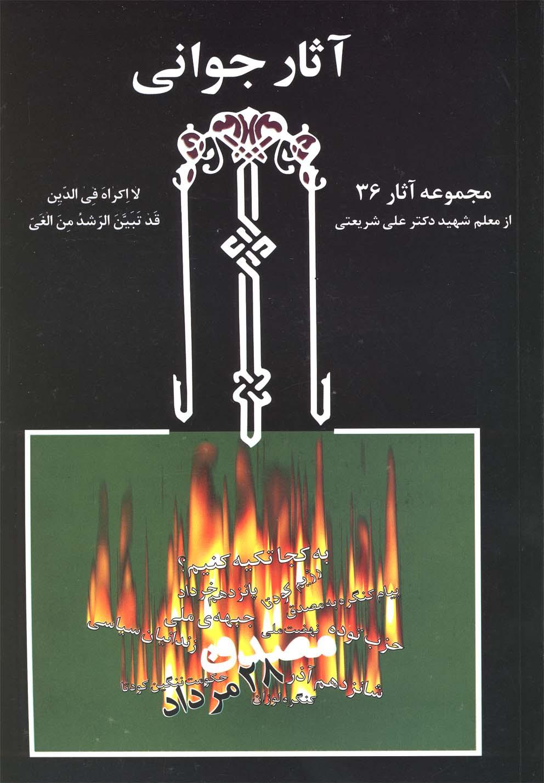 آثار جواني(ش36،شريعتي)چاپخش