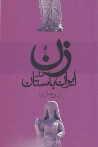 زن در ايران باستان(شورآفرين) *