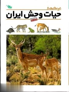 فرهنگنامه حيات وحش ايران(طلايي) ^