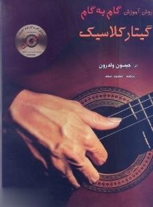 روش آموزش گام به گام گيتار كلاسيك (با CD)