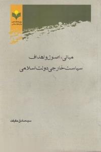مباني اصول و اهداف سياست خارجي دولت اسلامي